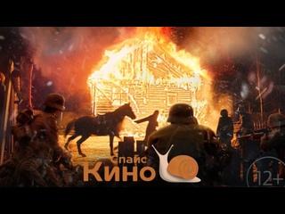 Зоя (2020, Россия) история, биография, военный, драма; смотреть фильм/кино/трейлер онлайн КиноСпайс HD