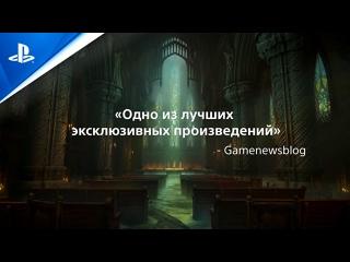 Demon's Souls | Оценки изданий | PS5