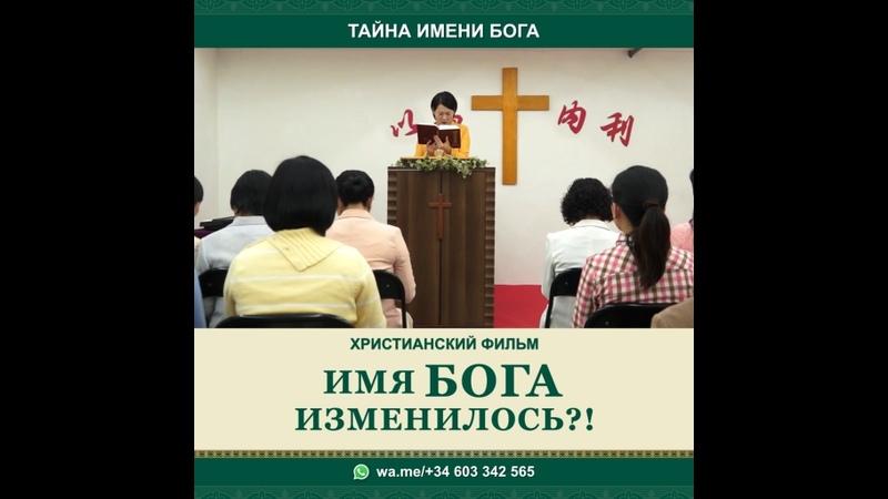 Прямая трансляция Обязательно к просмотру Поможет вам понять тайны Божьего имени