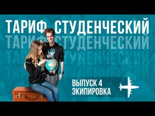 Тариф студенческий_ТулГУ_выпуск 4