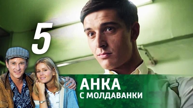 5 серия Анка с Молдаванки