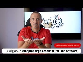 """#разборка 4 игры корплиги 60 секунд (""""FLS"""")"""