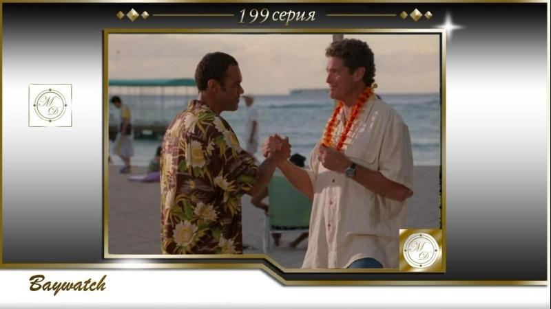 Спасатели Малибу 199 серия Baywatch 10х01 Aloha Baywatch 1080