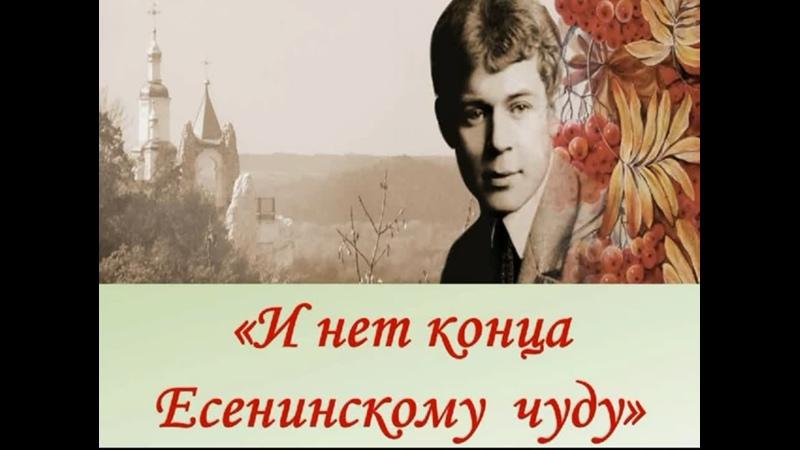 И нет конца Есенинскому чуду литературный портрет к 125 летию С Есенина