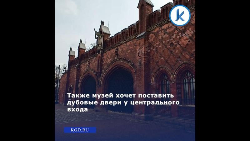 В музее «Фридландские ворота» в Калининграде обустроят дозорную тропу вдоль рва