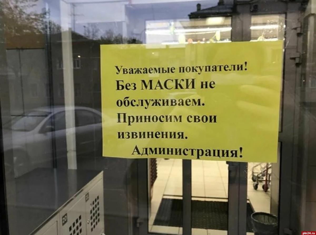 Продавцы могут отказывать в обслуживании покупателям без масок