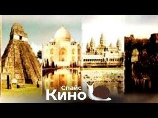 Таинственные миры. Цивилизация Майя (2009, США) документальный, история; avo; смотреть фильм/кино/трейлер онлайн КиноСпайс HD