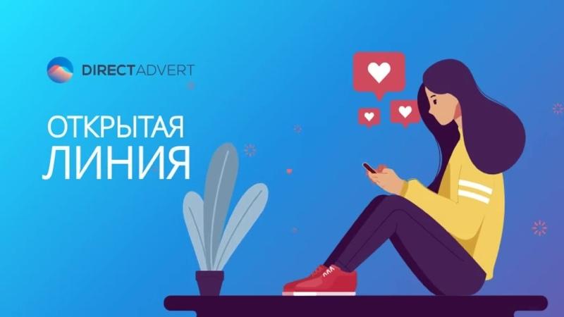 Открытая линия DirectAdvert