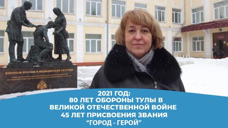 Акция Тульского городской Думы ЖИВАЯПАМЯТЬ Ирина Рублевская