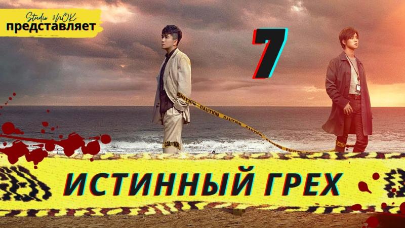 [3NOK] Истинный грех 7 серия