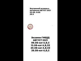 Видео от Автошкола ДОСААФ России г.Коркино