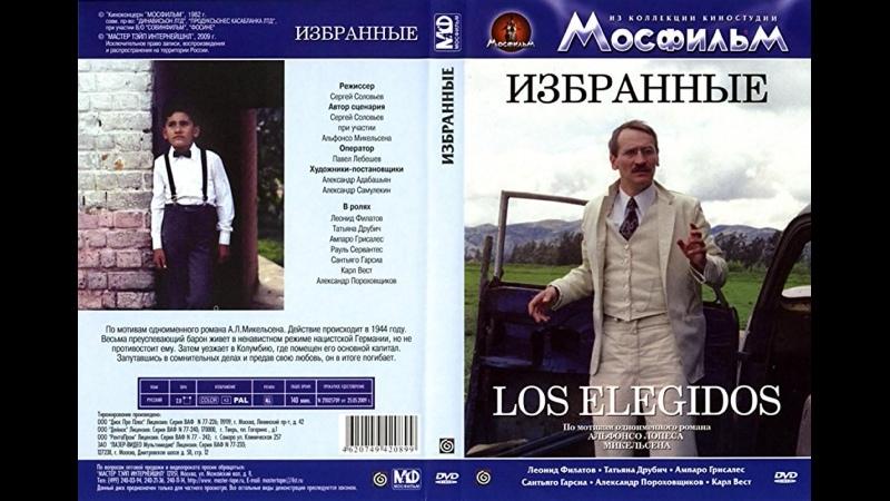 Los elegidos фильм 1982 года