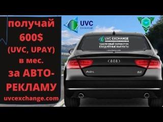 Видеоотзыв об автобонусе от #uvcexchange