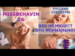 Порно перевод Missbehavin26  mom incest taboo инцест, мама сосет и сын мачеха табу русские субтитры с диалогами
