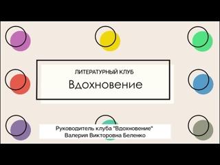 📢 Онлайн-занятия по направлению творчество «Литература».