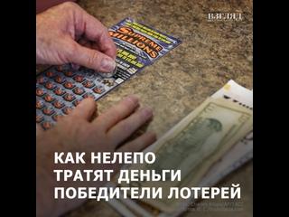 Как нелепо тратят деньги победители лотерей