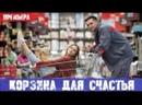 Kopзuнa для cчacтья - 4 серия