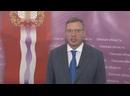 Поздравление губернатора с днем рождения Омска