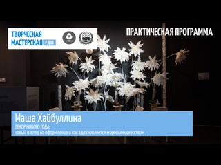 Мария Хайбуллина. Декор Нового года, новый взгляд на оформление; вдохновение мировым искусством