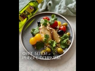 Рецепты ITLV. Филе белой рыбы с оливками от @_rysev_