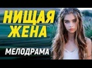 Супер пупер фильм мелодрама - НИЩАЯ ЖЕНА Русские мелодрамы новинки 2021