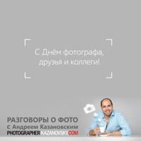 Фотограф казановский моя девушка веб девушка модель как жить