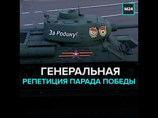 Генеральная репетиция парада Победы — Москва 24