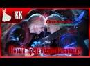 Devil May Cry 4 Special Edition ► Новый претендент на качалку 5
