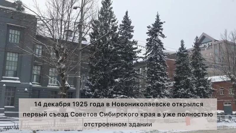 здание Сибирского революционного комитета Сибревкома