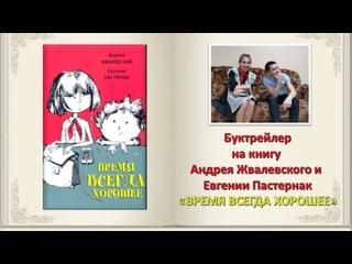 """Буктрейлер книги """"Время всегда хорошее"""""""