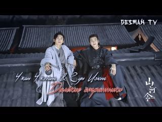 "[РУС.САБ] Чжан Чжэхань & Гун Цзюнь - ""Далёкие странники"" (OST Word Of Honor)"
