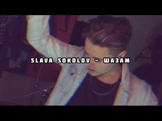 Slava Sokolov - Шазам (snippet)