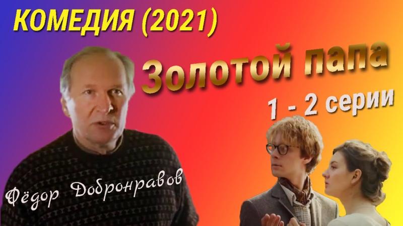 Золотой папа 2021 комедия 1 2 серии