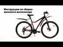 Инструкция по сборке женского горного велосипеда Stinger