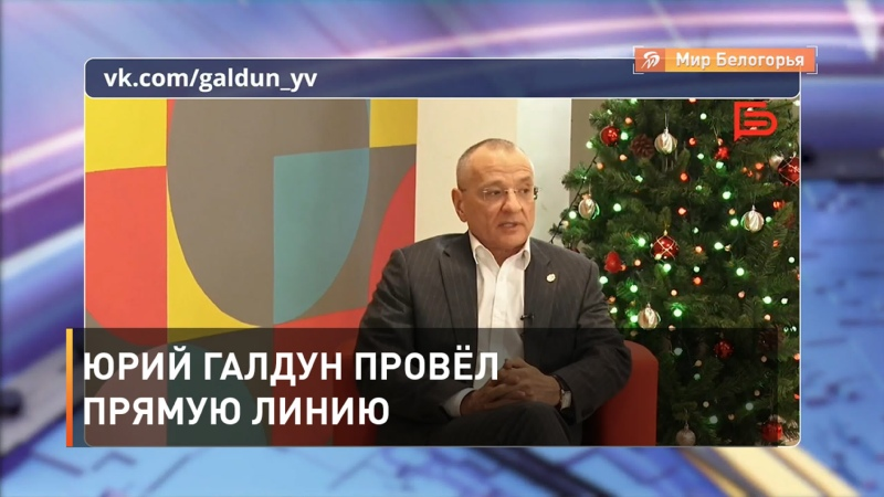 Юрий Галдун провёл прямую линию