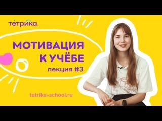 Мотивация к учёбе: лекция 3