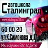 Автошкола Сталинград
