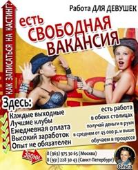 Работа для девушек в москве по выходным модельный бизнес севск