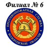 "Филиал №6 КУ ПБ ВО ""Противопожарная служба"""