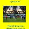 Litopis Ukrayinskogo-Futbolu