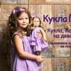 КУКЛА MIA - кукла, похожая на девочку.
