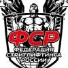 ISF   ФЕДЕРАЦИЯ СТРИТЛИФТИНГА   STREETLIFTING.RU