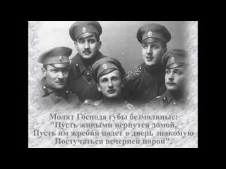Прощание славянки.  Авторский текст   Г.Л. Венедиктова