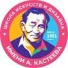 Shkola Kasteeva