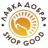 Лавка Добра | Shop Good