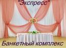 Фотоальбом Банкетный Зал-Экспресс