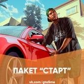 """Пакет """"Старт"""" 250.000.000$ + 300 LVL в GTA ONLINE."""