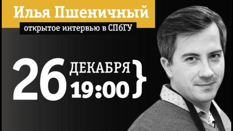 Интервью с директором по развитию Playkot Ильей Пшеничным