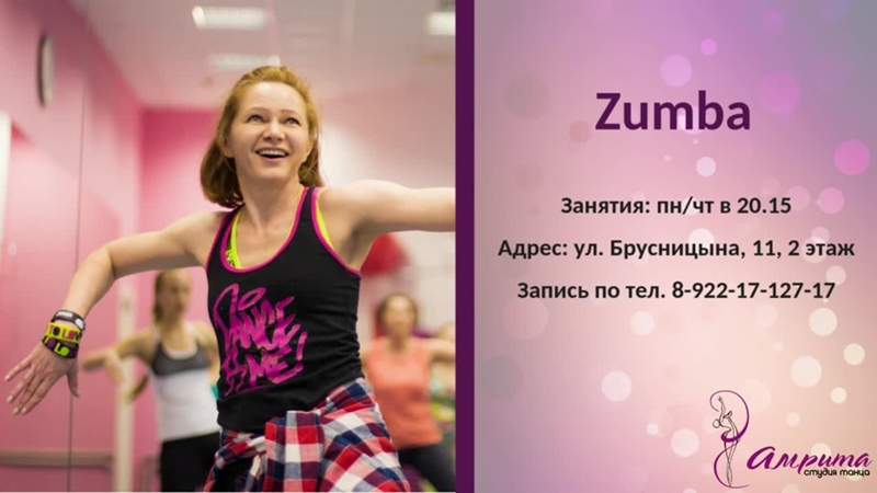 Зумба Светлана Козинцева