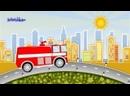 Мультфильм про машинки. Скорая помощь. Пожарная. Полицейская. Развивающий мультик.